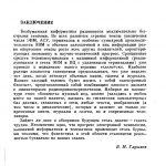 Fundamentals of Paperless Informatics